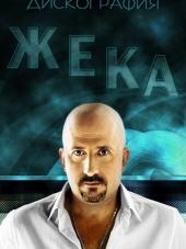 Жека (Евгений Григорьев) - Дискография (2003-2012) МР3 скачать торрент