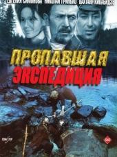 Пропавшая экспедиция / Золотая речка (1975-1976) скачать торрент