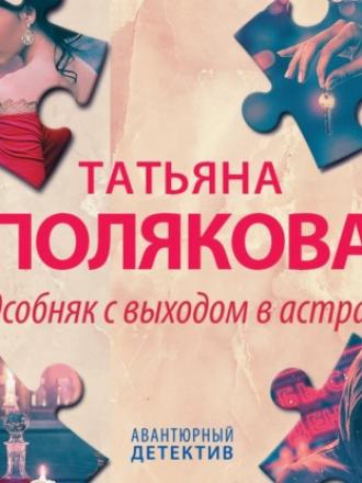 Татьяна Полякова - Особняк с выходом в астрал (2021) MP3 скачать торрент